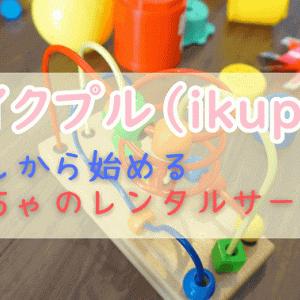 『イクプル』お試しから始める知育玩具(おもちゃ)レンタルサービス