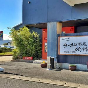 出雲市大津新崎に横濱家系ラーメンの『ラーメン茶屋 喰神(しょくしん)』OPEN!