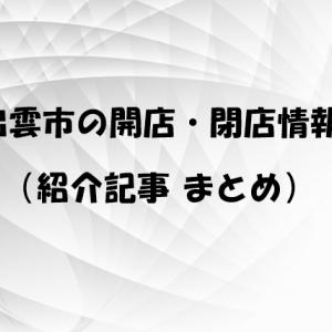 【出雲市】開店・閉店情報の紹介記事 まとめ!(2021年6月・7月)