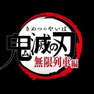 T・ジョイ出雲にて、劇場版『鬼滅の刃』無限列車編が絶賛上映中!