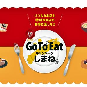 Go To Eatキャンペーンしまね食事券の販売始まります!