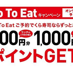 出雲市渡橋の『くら寿司 出雲店』さんで、GoToEatキャンペーンを使う方法!