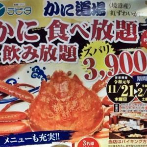 出雲市今市町のラピタ本店 カニ食べ放題『かに道場』が2020年は中止に!