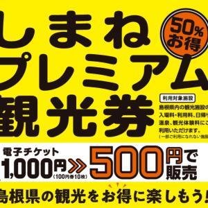 しまねプレミアム観光券で、島根県内の観光施設の入場料・利用料、温泉、観光体験料が半額に!
