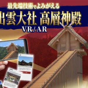 古代出雲大社の高層神殿『VR観光アプリ』2020年11月16日に公開されました!