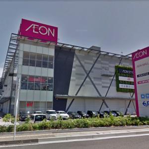 出雲市渡橋町のイオンスタイル出雲で、イオンネットスーパーが始まりました!