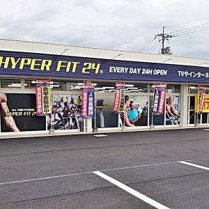 出雲市斐川町に24時間トレーニングジムの『ハイパーフィット24 出雲斐川店』が、2020年11月30日オープン!