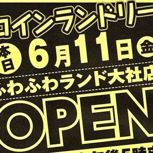 出雲市大社町 道の駅 大社ご縁広場(吉兆館)近くに『ふわふわランド 大社店』が、2021年6月11日オープン予定!