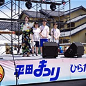 出雲市平田町の『平田まつり』は、2021年7月24日(土)に開催! お笑い芸人EXIT(吉本興行)のステージも・・・