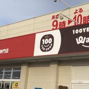 出雲市下古志に『ワッツウィズ 下古志ウェルネス店』! 2021年7月17日にオープンしました。