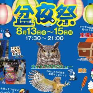 松江市の『松江フォーゲルパーク』 2年ぶりに「盆夜祭」が開催されます! 2021年8月13日~15日まで