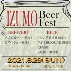 出雲だんだん広場で『IZUMO Beer Fest』・出雲ビアフェス! 2021年8月29日(日)に、開催予定です!