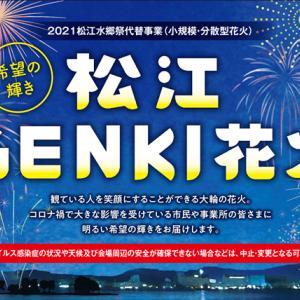 【松江】松江水郷祭 代替事業!「松江 GENKI 花火 2021」 2021年8月21日~9月5日までの全6日で開催予定
