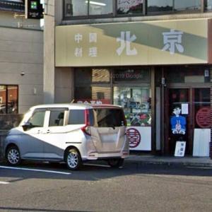 斐川町直江 中華料理『北京』が、2021年7月末で閉店されました!