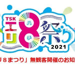 【松江】山陰中央テレビ 「TSK エリ8祭り 2021」は、噴水ショーのみ無観客で実施されます! 2021年8月21日・22日