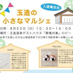 松江市玉湯町にて『玉造の小さなマルシェ』! 2021年8月22日に「玉造温泉ゲストハウス  翠鳩の巣」ロビー内で開催されます