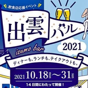 飲食店応援イベント『出雲バル2021』が、 2021年10月18日(月) ~ 10月31日(日)開催!
