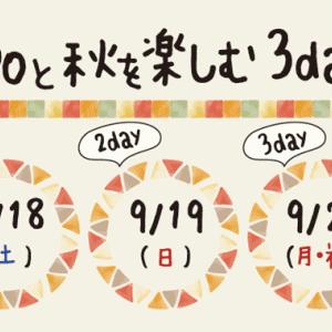 出雲で人気の「坂の下の小さなお店 siro 」さん、しまね花の郷にて『siroと秋を楽しむ3days』! 2021年9月18日~20日まで開催予定