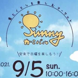 安来市の安来和鋼博物館にて、食とくらしを楽しむマーケット『Sunnyカーニバル』vol.2、2021年9月5日に開催されます!