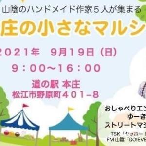 松江市 道の駅本庄にて『本庄の小さなマルシェ』が 2021年9月19日に開催です! ゆーきさんのストリートマジックもあります