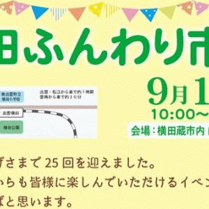 奥出雲町横田にて『横田ふんわり市場』! 2021年9月19日に横田蔵市(ほむさぽ奥出雲)で開催されます!
