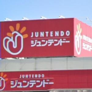 出雲市神門町の『ジュンテンドー 知井宮店』さんが、2021年9月26日(日)をもってご閉店されます!