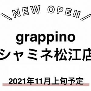 出雲市渡橋町『grappino・グラッピーノ』さん! 松江のシャミネにて、2021年11月上旬に2店舗目をオープン予定です