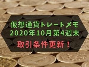 【仮想通貨】トレードメモ2020年10月第4週末時点【取引条件更新】