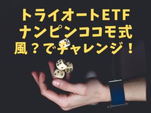 【トライオートETF】【自動売買】ナスダック100トリプルと金融株トリプルの自動売買開始