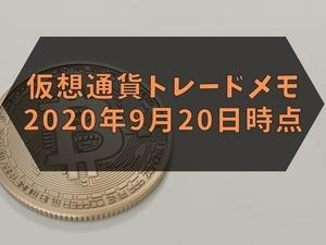 【仮想通貨】トレードメモ