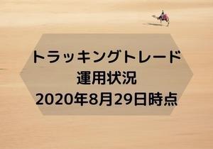 【FX】【トラッキングトレード】運用状況(2020年8月29日時点)