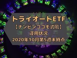 【トライオートETF】【ナンピンココモ式風】運用状況(2020年10月第5週末時点)