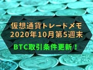 【仮想通貨】トレードメモ2020年10月第5週末時点【BTC取引条件更新】