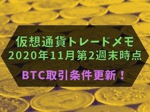 【仮想通貨】トレードメモ2020年11月第2週末時点【BTC取引条件更新】