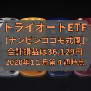 【トライオートETF】【ナンピンココモ式風】開始からの合計損益は36,129円でした(2020年11月第4週末時点)