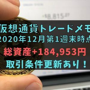 【仮想通貨】トレードメモ2020年12月第1週末時点(総資産は+184,953円)