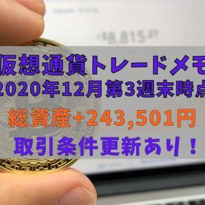 【仮想通貨】トレードメモ2020年12月第3週末時点(総資産+243,501円)