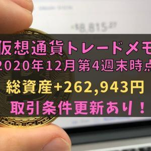 【仮想通貨】トレードメモ2020年12月第4週末時点(総資産+262,943円)