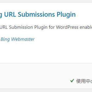 Bing URL Submissions Plugin の使い方。記事更新を自動でBingに一括送信しよう!