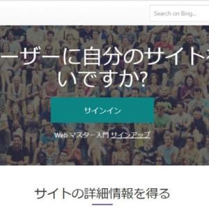 BingWebマスターツールのはじめ方使い方。Google サーチコンソールと似た操作感!