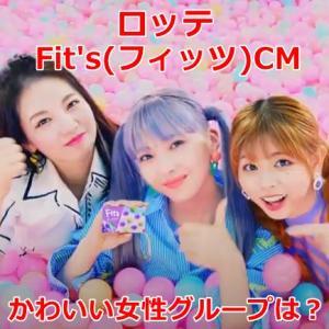 ロッテFit's(フィッツ)CMソングとかわいい女性グループは誰?【ボールプール篇】NiziU(ニジュー)メンバー紹介も