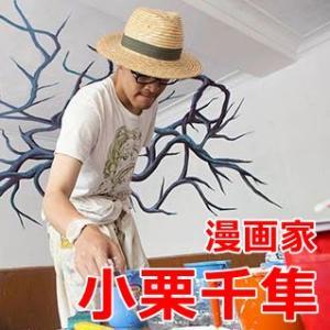 小栗千隼(ちはや・漫画家)の彼女は誰でマンションはどこ?経歴プロフィールと自宅も調査【ノンフィクション】