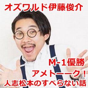 オズワルド伊藤は2021年M-1で優勝?夢はアメトーク!&すべらない話に出演すること!