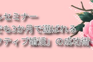 「普通女子でも3か月で選ばれる エグゼクティブ婚活の成功術」無料メールセミナー配信開始!