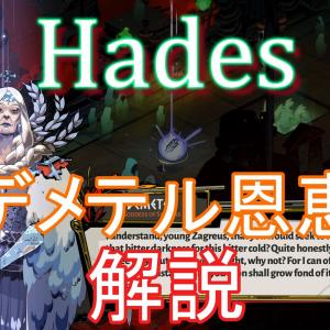 【Hades】攻略 デメテルの恩恵(Boons)解説