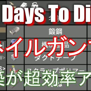 7 Days to Die【a19.2】建築初心者必見!ネイルガンで超効率アップ!