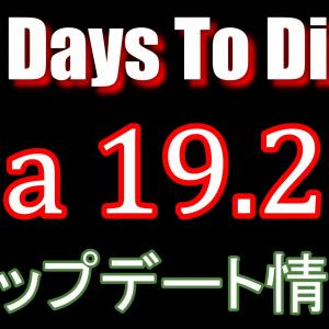 7 Days to Die【a19.2】アップデート情報