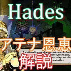 【Hades】攻略 アテナの恩恵(Boons)解説