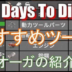 7 Days to Die【a19.2】おすすめツール紹介 オーガで採掘効率が超アップ