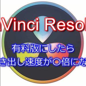 DaVinci Resolveを無料版から有料版に変えたら書き出し速度がすごく上昇した話